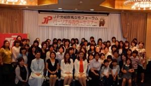 JP労組様セミナー