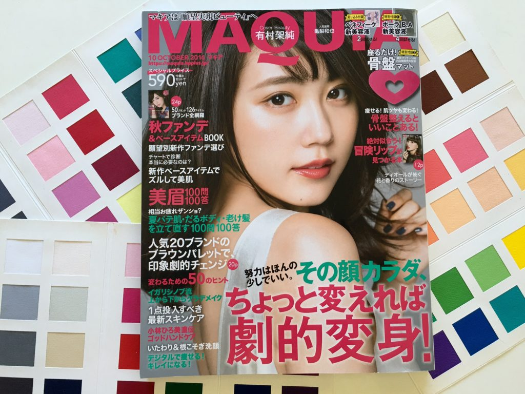 MAQUIA10月号に登場~パーソナルカラー別リップを紹介