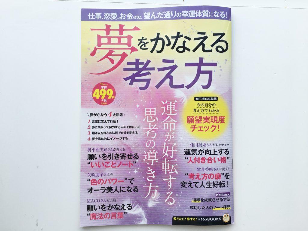 共著の「夢をかなえる考え方」の本が出版されました。