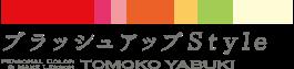 オンライン・眉毛メイク レッスンの開催日程